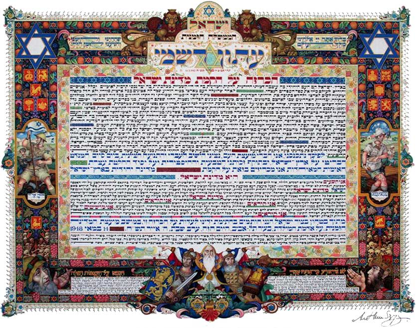 Israel Declaration of Independence, Henry Szyk ca. 1949